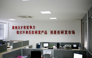 光芒-公司办公室