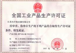 光芒-全国工业产品生产许可证