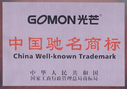 光芒-中国驰名商标